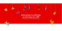 Καλοκαιρινές εκπτώσεις έως 50% από τα καταστήματα Vodafone!