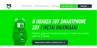 Επένδυση 1,5 εκατομμυρίων ευρώ για τη Green Panda