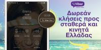 Viber: προσφορά αποκλειστικά για την Ελλάδα