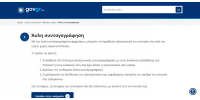 Ξεκίνησε η δοκιμαστική λειτουργία της άυλης συνταγογράφησης μέσω του gov.gr