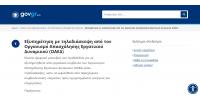 Εξυπηρέτηση πολιτών στον ΟΑΕΔ με ψηφιακό ραντεβού