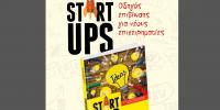 Παρουσίαση του βιβλίου Startups στο Public Συντάγματος