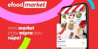Συνεργασία e-food με μίνι μάρκετ