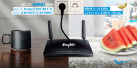 Wind: απεριόριστα data με SimpleFi router για τους Wind One συνδρομητές
