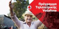 Σε 100 περιοχές σε όλη την Ελλάδα το πρόγραμμα τηλεϊατρικής της Vodafone
