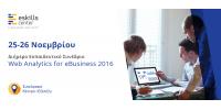 Εκπαιδευτικό Συνέδριο Web Analytics for eBusiness το διήμερο 25 και 26 Νοεμβρίου