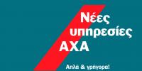 ΑΧΑ: εμπλουτίζει την εμπειρία ασφάλισης με νέες υπηρεσίες