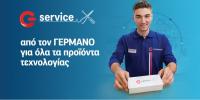 Εξουσιοδοτημένο service σε νέες κατηγορίες προϊόντων τεχνολογίας από τα καταστήματα Γερμανός