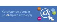 Ξεκινάει η καταχώρηση domain names με κατάληξη .ελ