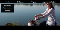 Cosmote TV η νέα εμπορική επωνυμία της τηλεόρασης του ΟΤΕ