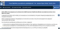 740.000 πολίτες επισκέφθηκαν σε 5 ημέρες την ηλεκτρονική πλατφόρμα tetragonika.govapp.gr