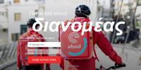 Η μετατροπή των συμβάσεων έφερε τρικυμία στην e-food