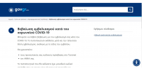 Βεβαίωση εμβολιασμού κατά του κορωνοϊού μέσω του gov.gr