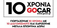 Διαγωνισμοί με μεγάλα δώρα για τα 10 χρόνια του gocar.gr