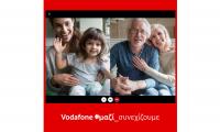 H Vodafone μαζί με την κοινωνία, τις επιχειρήσεις, τους πολίτες και τους εργαζόμενούς της