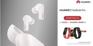 Huawei Freebuds Pro: ξεκίνησε η κυκλοφορία τα ασύρματα ακουστικά με δυναμική απομόνωση θορύβου