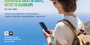Cosmote: απεριόριστα data για 30 ημέρες με 9,90 ευρώ