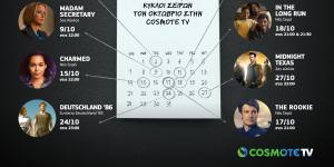 Οι Σειρές που πρέπει να δεις τη νέα σεζόν στην COSMOTE TV