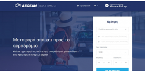 Aegean Airlines: online booking για μεταφορά από και προς το αεροδρόμιο