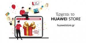 Huaweistore.gr: σύντομα σε λειτουργία το νέο ηλεκτρονικό κατάστημα