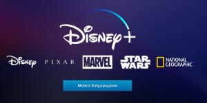 Disney+: 1,9 εκατομμύρια συνδρομητές από τις προπαραγγελίες