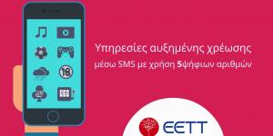 ΕΕΤΤ: ενημέρωση και μέτρα προστασίας από τις υπηρεσίες αυξημένης χρέωσης μέσω SMS