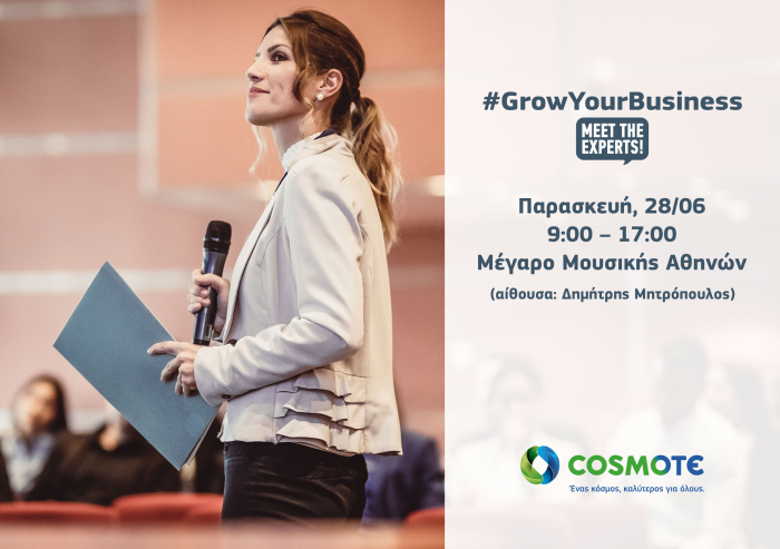 TO #GROWYOURBUSINESS ΤΗΣ COSMOTE ΕΡΧΕΤΑΙ ΣΤΗΝ ΑΘΗΝΑ