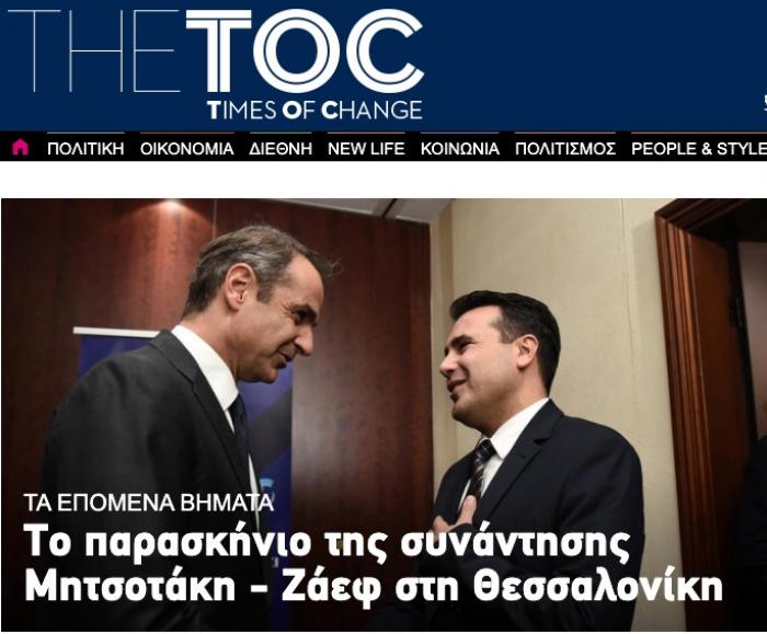 ΑΛΛΑΓΗ ΣΕΛΙΔΑΣ ΓΙΑ ΤΟ THETOC.GR