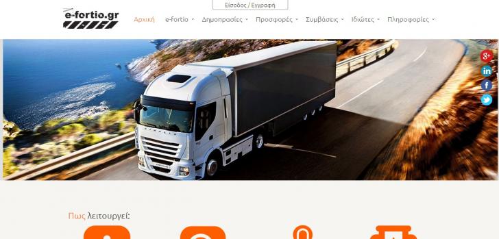 e-fortio.gr: δημοπρασίες για μεταφορές σε όλο τον κόσμο