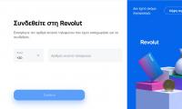 Revolut και σε browser