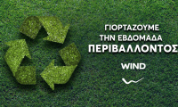 Καταστήματα Wind: πρόγραμμα ανακύκλωσης συσκευών με προνόμια