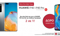 Huawei P40: οι προπαραγγελίες των νέων smartphones κρύβουν εκπλήξεις