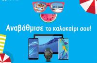 Προσφορές και δώρα με την απόκτηση smartphones της Huawei