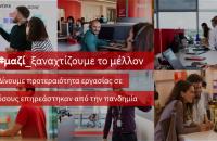 Vodafone: ευκαιρίες καριέρας σε εργαζομένους που βρέθηκαν εκτός εργασίας λόγω της πανδημίας