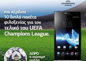 Θες να πας στον τελικό του Champions League;