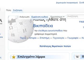 Η Βικιπαιδεία σε χρειάζεται