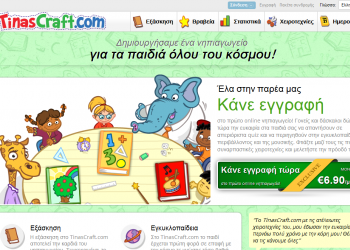 TinasCraft.com: το πρώτο ελληνικό Online νηπιαγωγείο