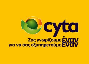 H Cyta στην Αθήνα