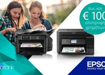 Cashback έως 100 ευρώ από την Epson