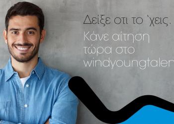 WIND Young Talents – Δείξε ότι το 'χεις!