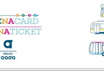 Ηλεκτρονικό εισιτήριο, μια ακόμα χαμένη ευκαιρία big data