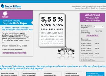 Emporiki-invest.gr