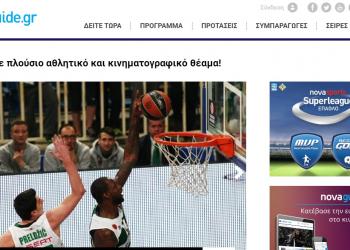 Novaguide.gr: νέος ηλεκτρονικός τηλεοπτικός οδηγός