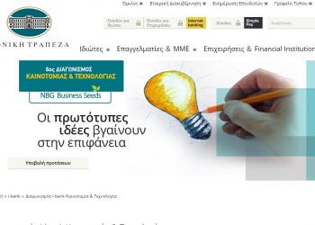 Ξεκίνησε η κατάθεση προτάσεων στον 6ο διαγωνισμό «Καινοτομίας & Τεχνολογίας» της Εθνικής Τράπεζας