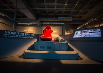 Σεισμός στο Μουσείο: μια διαδραστική ψηφιακή έκθεση στο Μουσείο Γουλανδρή