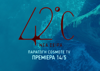 «42οC»: στις 14 Μαΐου η νέα σειρά μυθοπλασίας της Cosmote TV