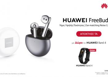 Huawei FreeBuds 4: με active noise cancellation και δώρο το Huawei Band 4