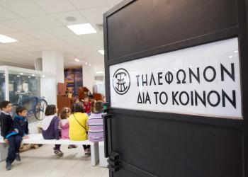 Το Μουσείο Τηλεπικοινωνιών του ΟΤΕ μπαίνει στη ψηφιακή εποχή