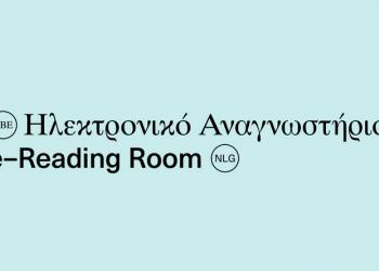 2.500 ηλεκτρονικά βιβλία δωρεάν από την Εθνική Βιβλιοθήκη