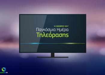 COSMOTE TV: Έρχονται υπηρεσίες στοχευμένες στο προφίλ του καταναλωτή